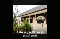 باغ یلا 1350 متری با 250 متر بنا و سند تک برگ در شهریار