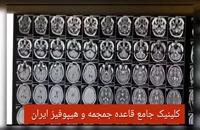 نورالژی تری ژمینال