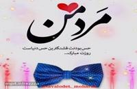 کلیپ جدید عاشقانه روز مرد برای همسر