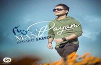 احمد سعیدی آهنگ من پایم