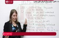 آموزش مهارت های آیلتس - تمرین سوم - نحوه گرفتن نمره بالا