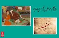 تصنیف در موسیقی دستگاهی ایران