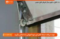 آموزش نصب کرکره برقی - تعویض غلتک و لولای درب کرکره برقی