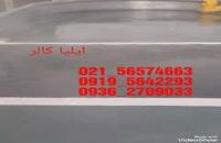 سازنده حوضچه هیدروگرافیک / واترترانسفر 09184700445
