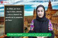 آموزش مکالمه ای در فرودگاه به زبان اسپانیایی