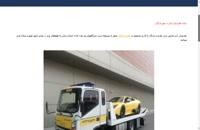 معرفی وبسایت خودرو بر بازرگان - خودرو بران آرش