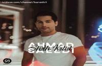آهنگ جدید احمد سعیدی شاه کلید