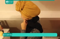 آموزش بستن شال مدل با حجاب