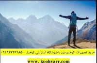 شلوارهای کوهنوردی ضد آب | فروشگاه کوهیار