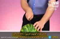 یوتیوب فارسی/ 9 روش علمی برش هندوانه!