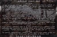 فال تک نیت عشقی امروز 99/9/12