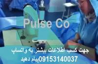 فروش جدیدترین دستگاه دوخت التراسونیک لباس گان پزشکی