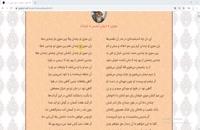 تحلیل غزلیات مولانا-شاه شمس الدین تبریزی به زبان ترکی