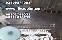 سازنده ابکاری فانتاکروم*قیمت دستگاه ابکاری 02156574663