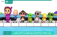 یادگیری پیانو به صورت حرفه ای برای کودکان