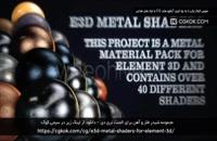 مجموعه شیدر فلز و آهن برای المنت تری دی