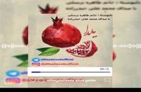دکلمه جدید بنام شب یلدا با صدای محمد علی حیدرزاده