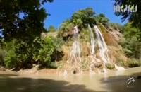 آبشار زیبای بیشه لرستان