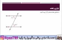 ریاضی8 فصل3