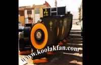 جدیدترین انواع فن سانتریفیوژ در زنجان 09121865671