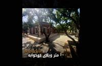1125 متر باغ ویلای خوش قواره در کردزار شهریار