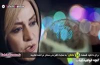 قسمت 14 چهاردهم سریال مانکن (کامل)(ایرانی) | دانلود سریال مانکن قسمت 14 چهاردهم