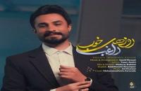 دانلود آهنگ جدید راغب به نام روزهای خوب   تهران سانگ موزیک
