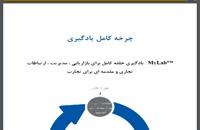 دانلود کتاب رفتار سازمانی رابینز ترجمه فارسی