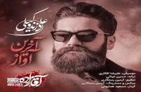 آهنگ آخرین آواز علی زند وکیلی
