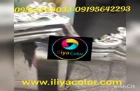 دستگاه ابکاری فانتاکروم 09362709033