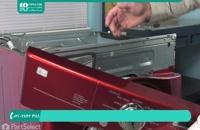 آموزش تعمیر ماشین لباسشویی ال جی-تعویض هیتر گرمایش