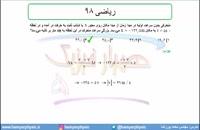 جلسه 61 فیزیک دوازدهم - حرکت با شتاب ثابت 29 تست ریاضی 98 - مدرس محمد پوررضا