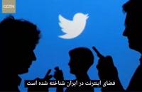 توطئه رباتیک آمریکا علیه چین در توییتر