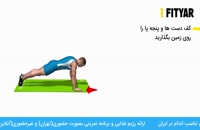 حرکت بالا بردن تناوبی پاها در حالت پلانک