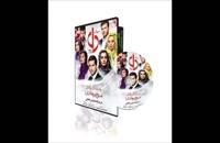 سریال دل قسمت 28 (بیست و هشتم) (HD) | قسمت 28 سریال دل(لینک دانلود پایین ویدیو)