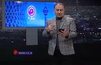 شوخی جالب مجری تلویزیونی با پیشنهاد عجیب وزیر راه و شهرسازی