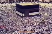کلیپ شاد عید قربان / سامی یوسف