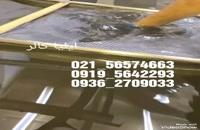 سازنده دستگاه هیدروگرافیک/فیلم هیدروگرافیک 09195642293 ایلیاکالر
