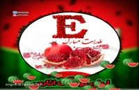 کلیپ تبریک شب یلدا برای حرف E