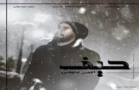 آهنگ جدید امیر نعیمی به نام حیف | پخش سراسری تهران سانگ