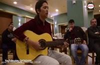 امین بانی اجرای زنده آهنگ به سوی تو