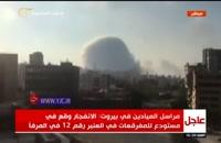 عجیب ترین انفجار در بیروت