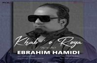 دانلود آهنگ فوق العاده زیبای ابراهیم حمیدی با نام خواب و رویا   پخش سراسری تهران سانگ