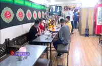 پلمب قهوه خانه ای در شرق تهران