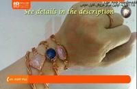 آموزش ساخت دستبند با سیم مسی و سنگ