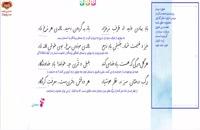 فیلم درس اول فارسی ششم بخش سوم