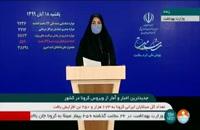 جدیدترین آمار کرونا در ایران - 18 آبان 99