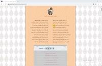 تحلیل غزلیات مولانا به زبان ترکی-1