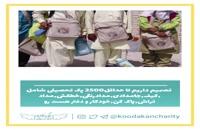 با شرکت در کمپین لوازم التحریر در تحصیل کودکان محروم سهیم باشید