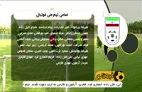لیست نهایی بازیکنان دعوت شده به تیم ملی فوتبال